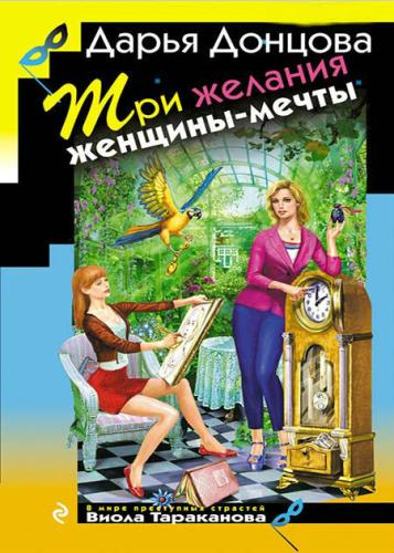 ДарьяДонцова - Три желания женщины-мечты