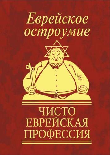 Юлия Белочкина - Еврейское остроумие. Чисто еврейская профессия