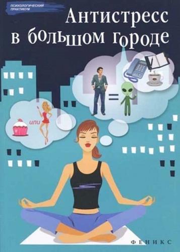 Наталья Царенко - Антистресс в большом городе