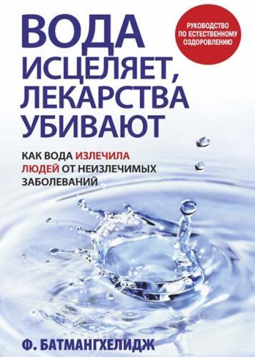 Фирейдон Батмангхелидж - Вода исцеляет, лекарства убивают