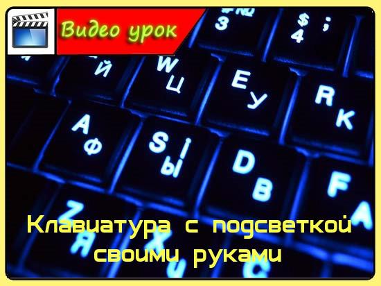 Как сделать подсветку в клавиатуру своими руками