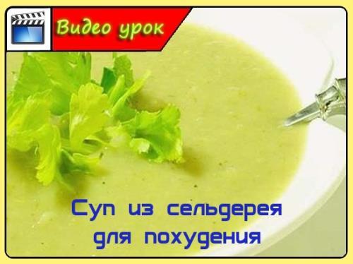 Суп из сельдерея для похудения (2015/WebRip)