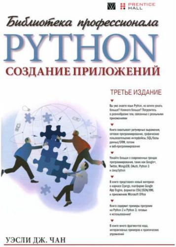 Уэсли Дж. Чан - Python: создание приложений. 3-е издание