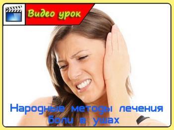 Народные методы лечения боли в ушах (2015/WebRip)