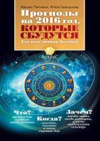Михаил Чистяков - Прогнозы на 2016 год, которые сбудутся. Для всех знаков Зодиака