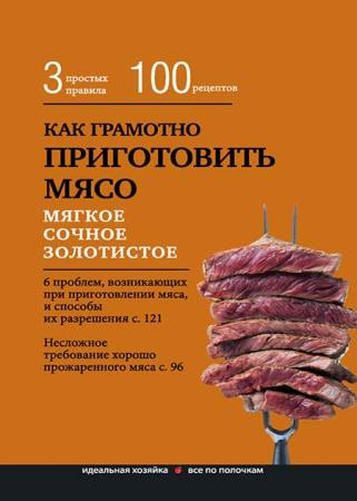 Елена Левашова - Как грамотно приготовить мясо