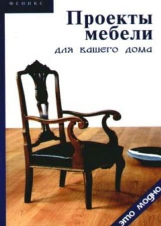 В. Барановский - Проекты мебели для вашего дома