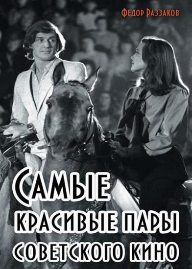Федор Раззаков - Самые красивые пары советского кино