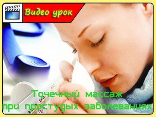 Точечный массаж при простудых заболеваниях (2015/WebRip)