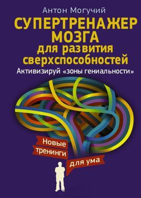 Могучий А. - Супертренажер мозга для развития сверхспособностей (2015)