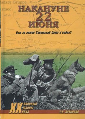Геннадий Лукьянов - Накануне 22 июня. Был ли готов Советский Союз к войне?