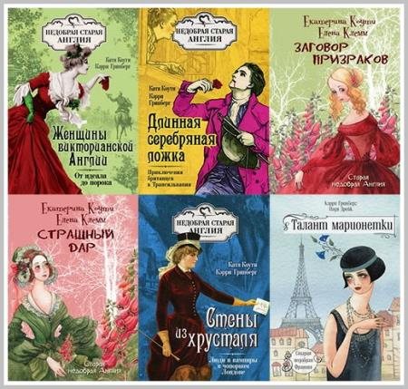 Книжная серия - «Недобрая старая Англия»в 9 книгах