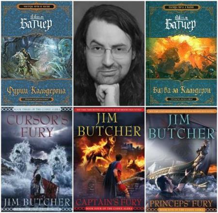 Джим Батчер - Книжный цикл «Кодекс Алеры»в 6 книгах