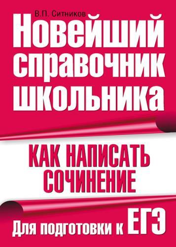 Виталий Ситников - Как написать сочинение. Для подготовки к ЕГЭ
