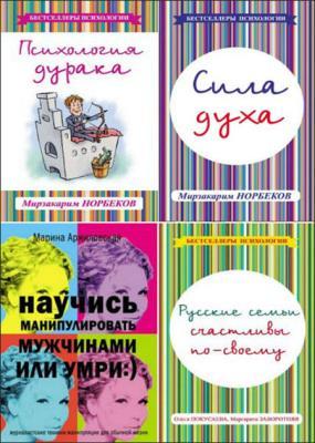 Книжная серия - Бестселлеры психологии в 6 книгах (2015)