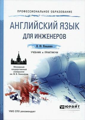 Ирина Коваленко - Английский язык для инженеров. Учебник и практикум для СПО