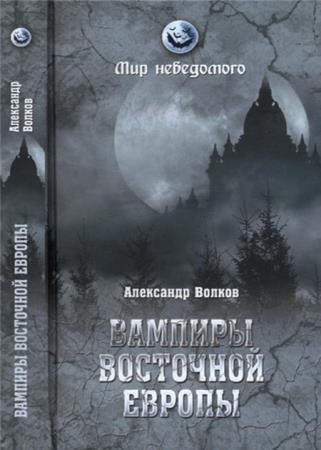 Александр Волков - Вампиры Восточной Европы