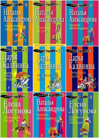 Книжная серия - «Смешные детективы» в 98 книгах