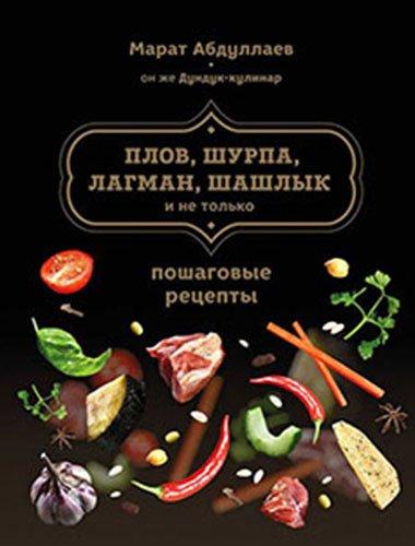 Марат Абдуллаев - Плов, шурпа, лагман, шашлык и не только