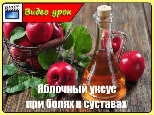 Яблочный уксус при болях в суставах (2015/WebRip)
