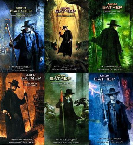Джим Батчер - Книжный цикл «Досье Дрездена»в 35 книгах