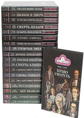 Книжная серия - «Все звезды» издательства Интерграф Сервис в 13 томах