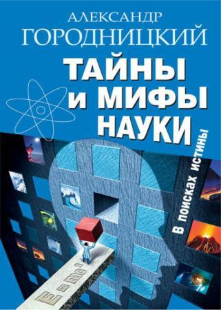 Городницкий Александр - Тайны и мифы науки. В поисках истины