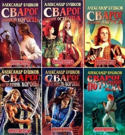 Александр Бушков - «Сварог» цикл из 19 книг