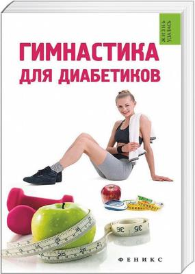 Иванова Т. - Гимнастика для диабетиков