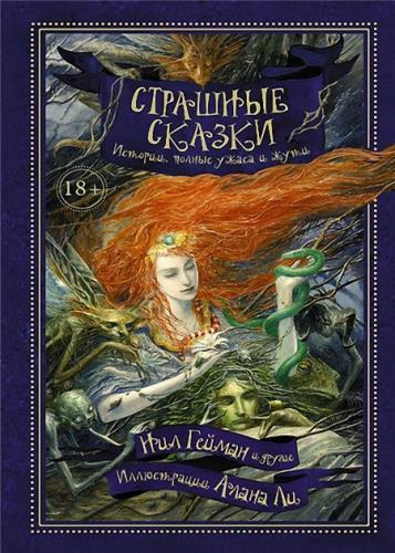 Антология - Страшные сказки. Истории, полные ужаса и жути