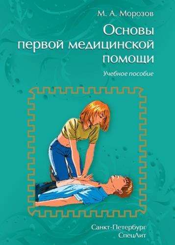 Михаил Морозов - Основы первой медицинской помощи. Учебное пособие