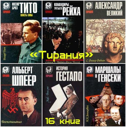 Межавторская серия - «Тирания» в 16 книгах