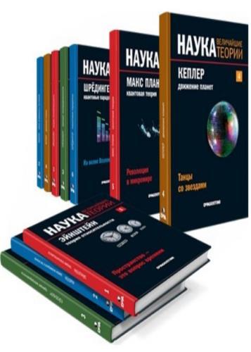 Книжная серия - «Наука. Величайшие теории» в 41 томе