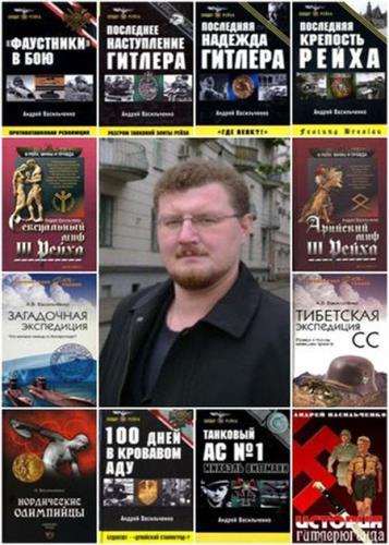 Андрей Васильченко - Сборник произведений (32 книги)