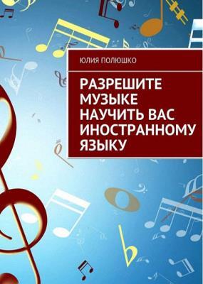 Полюшко Ю. - Разрешите музыке научить Вас иностранному языку
