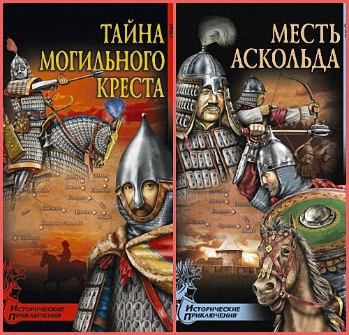 Юрий Торубаров - Тайна могильного креста. Цикл в 2 книгах