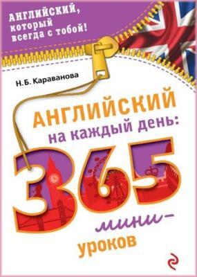 Наталья Караванова - Английский на каждый день: 365 мини-уроков