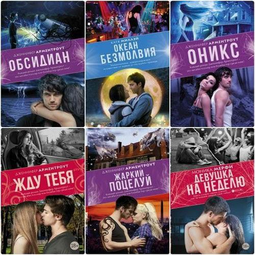 Дженнифер Арментроут и др. - Серия «Main Street» (14 книг)