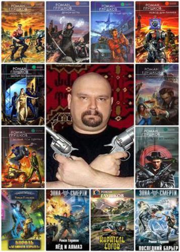 Роман Глушков - Сборник произведений (28 книг)