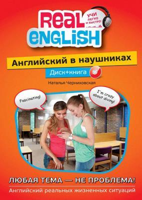 Наталья Черниховская - Английский в наушниках. Любая тема — не проблема! +CD (2014)