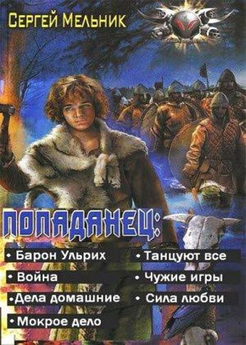 Мельник Сергей - Попаданец. 8 книг в одном томе