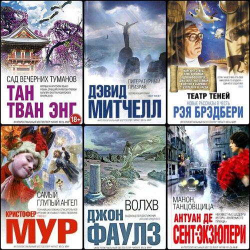 Книжная серия - Интеллектуальный бестселлер в 276 томах