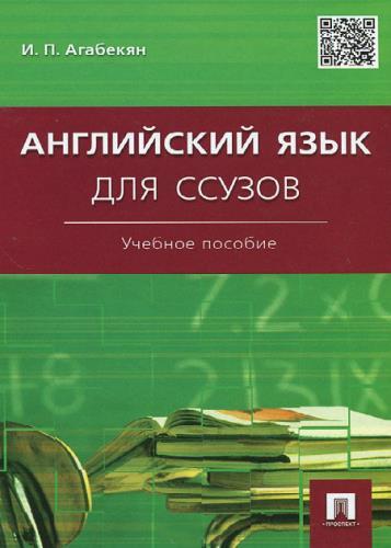 И. П. Агабекян - Английский язык для ссузов