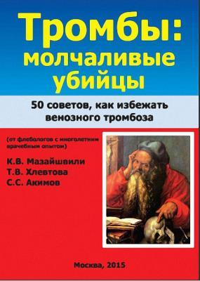 Мазайшвили К.В. и др. - Тромбы: молчаливые убийцы. 50 советов, как избежать венозного тромбоза (2015)