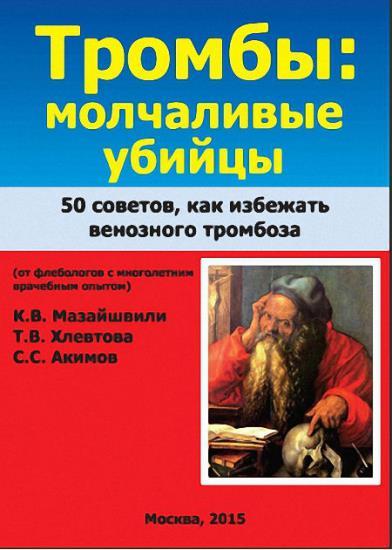 Мазайшвили К.В. и др. - Тромбы: молчаливые убийцы. 50 советов, как избежать венозного тромбоза