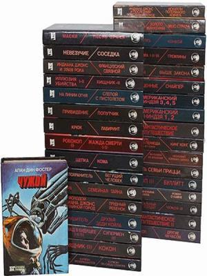 Книжная серия - «Бестселлеры Голливуда» в 54 томах (1993-1996)