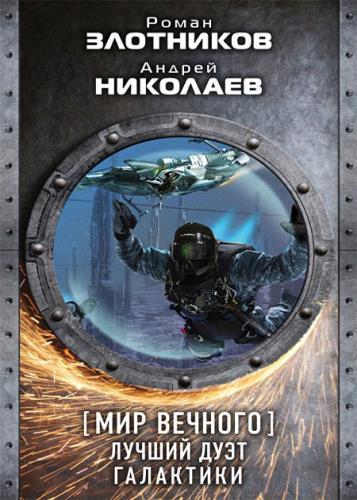 Роман Злотников, Андрей Николаев - Мир Вечного. Лучший дуэт галактики. Сборник