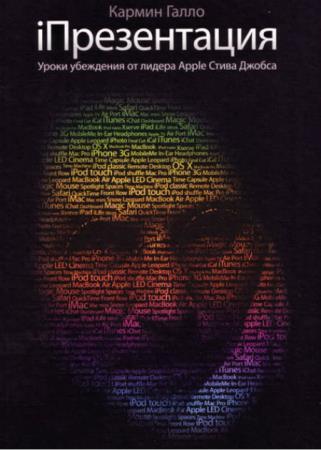 Галло Кармин - iПрезентация. Уроки убеждения от лидера Apple Стива Джобса