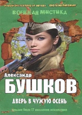 Александр Бушков - Дверь в чужую осень. Сборник