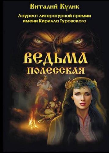 Виталий Кулик - Ведьма полесская